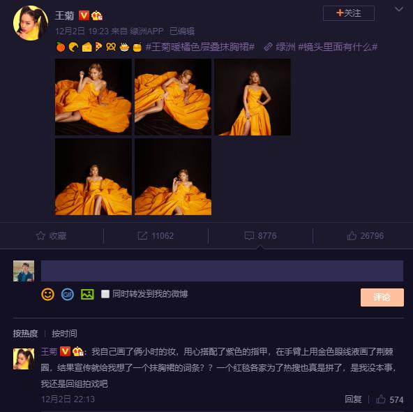 王菊疑吐槽任务职员宣扬不到位:是我没本领