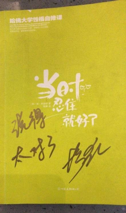 胡歌为粉丝签名的书