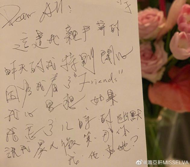 萧亚轩写手写信回应被指状态不佳:昨天特别开心