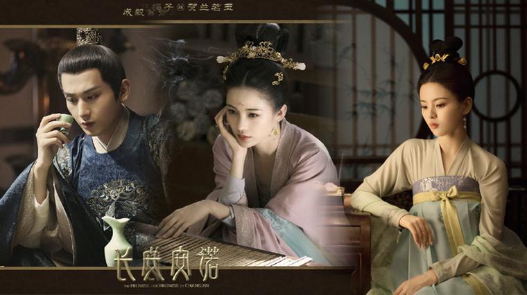 《長安諾》預告曝光 趙櫻子成毅楊超越等演繹三代愛恨情仇