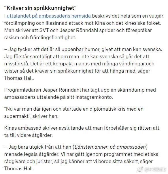 """瑞典电视台回应""""辱华""""节目争议"""