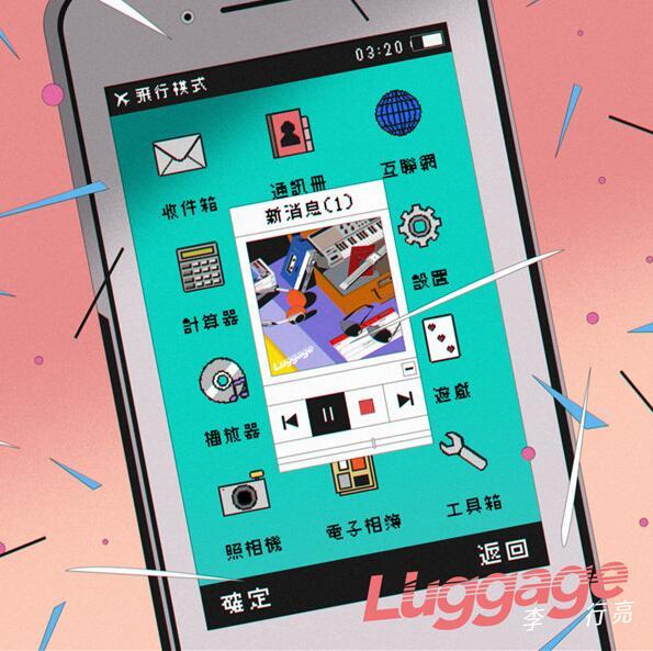 李行亮&L'uggage尝试citypop曲风 首张同名EP发布