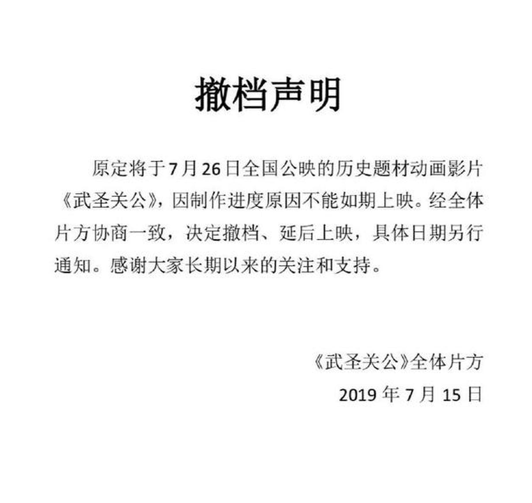 国漫《武圣关公》撤档延后上映 片方发布声明