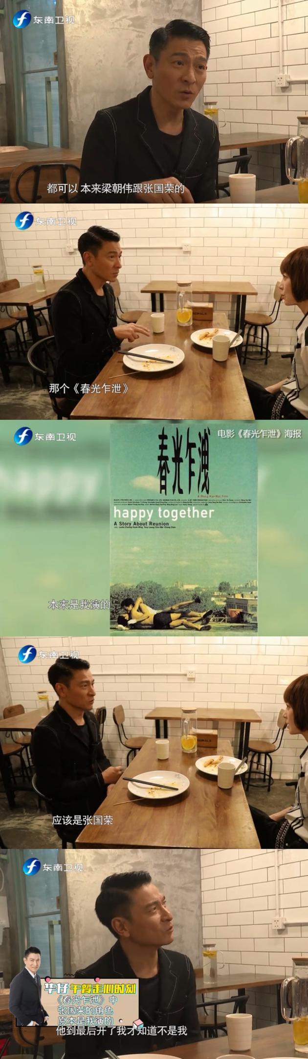 刘德华自曝:原本《春光乍泄》张国荣角色是我的