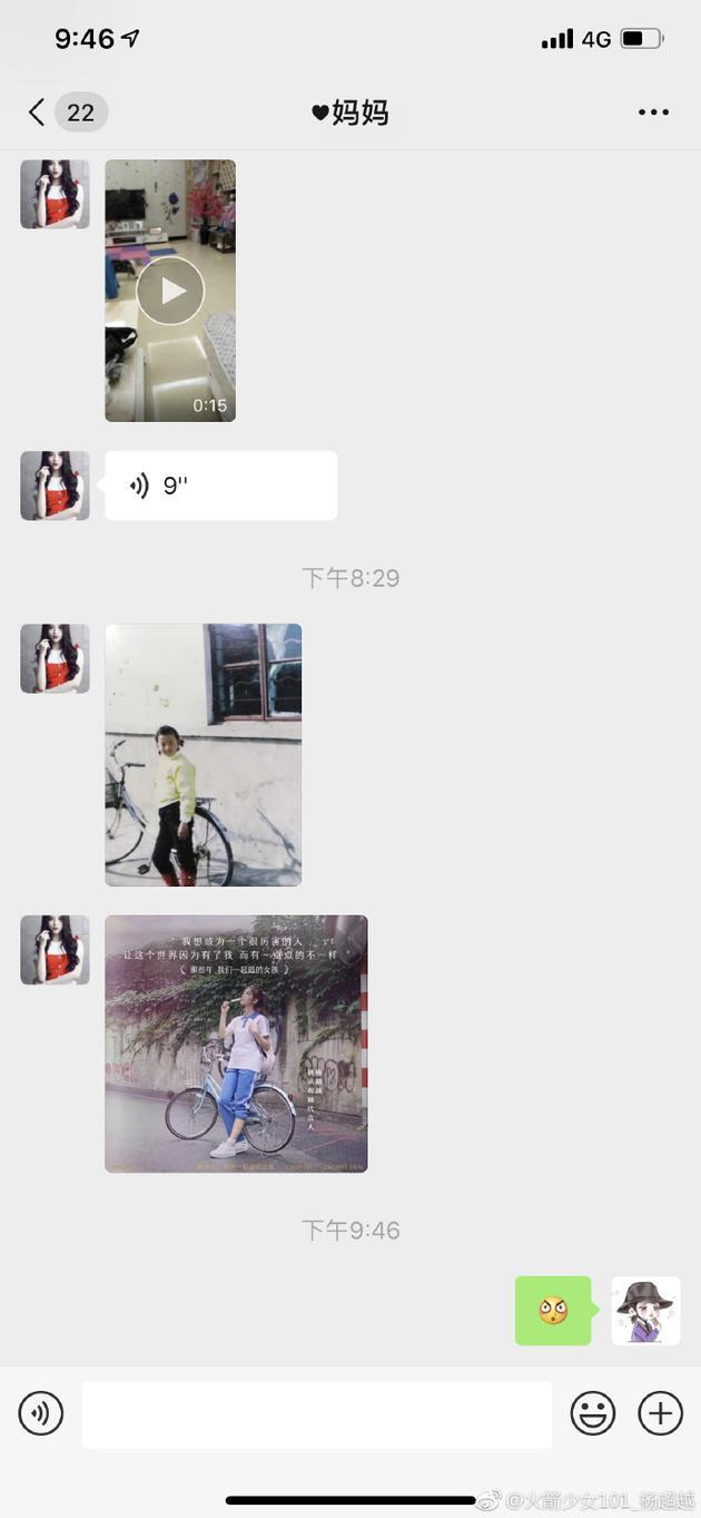杨超越和妈妈聊天截图