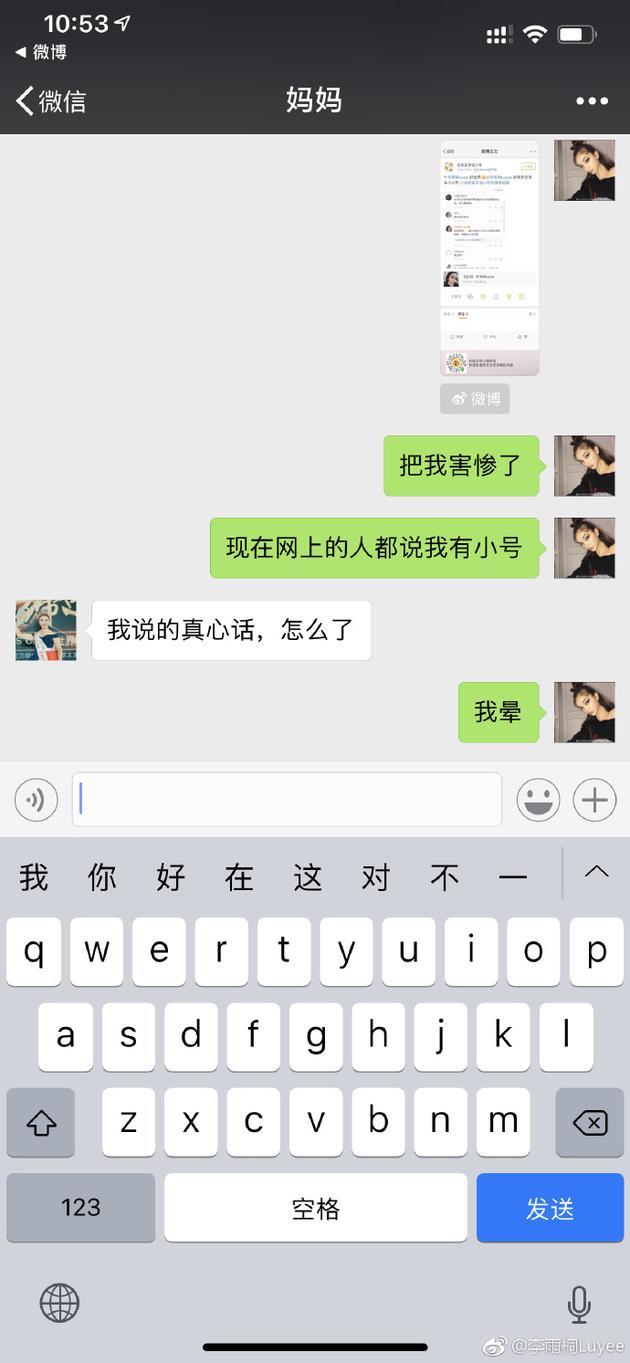 李雨桐與媽媽對話
