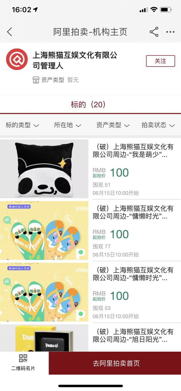 王思聪旗下熊猫互娱破产拍卖