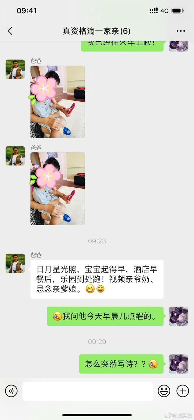 张歆艺发文称被父亲屏蔽朋友圈 疯癫是遗传的