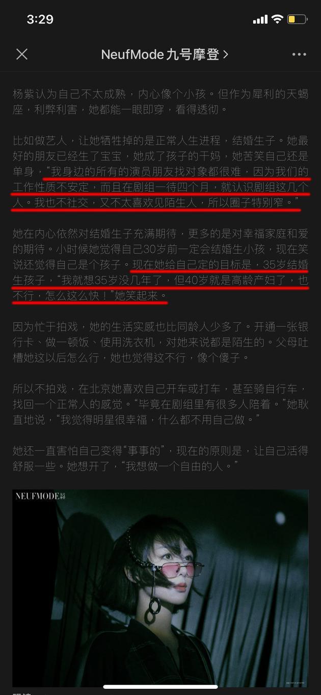 杨紫谈及做艺人很难找对象 想自己35岁能结婚生子