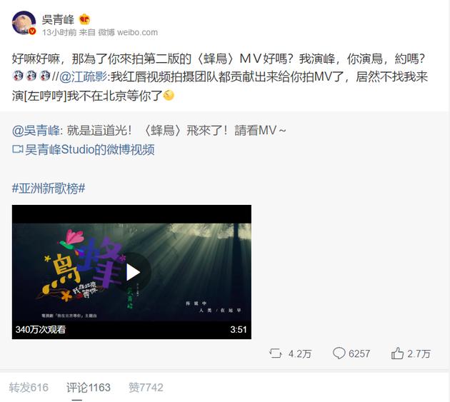 吴青峰江疏影微博互动