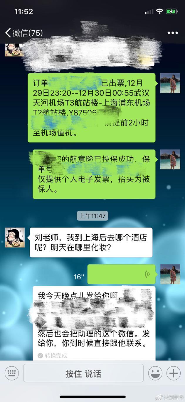 陈铭妻子与化妆师座谈记录