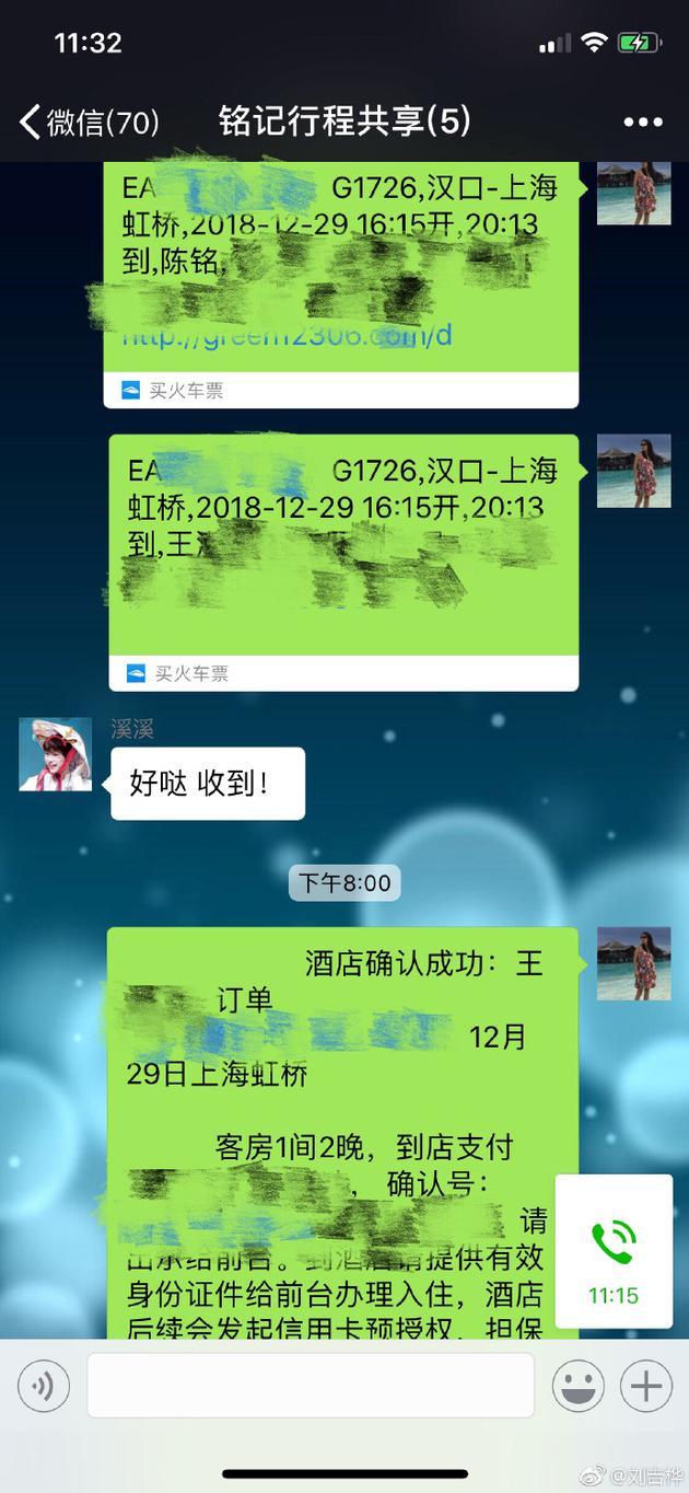 陈铭妻子与做事人员座谈记录