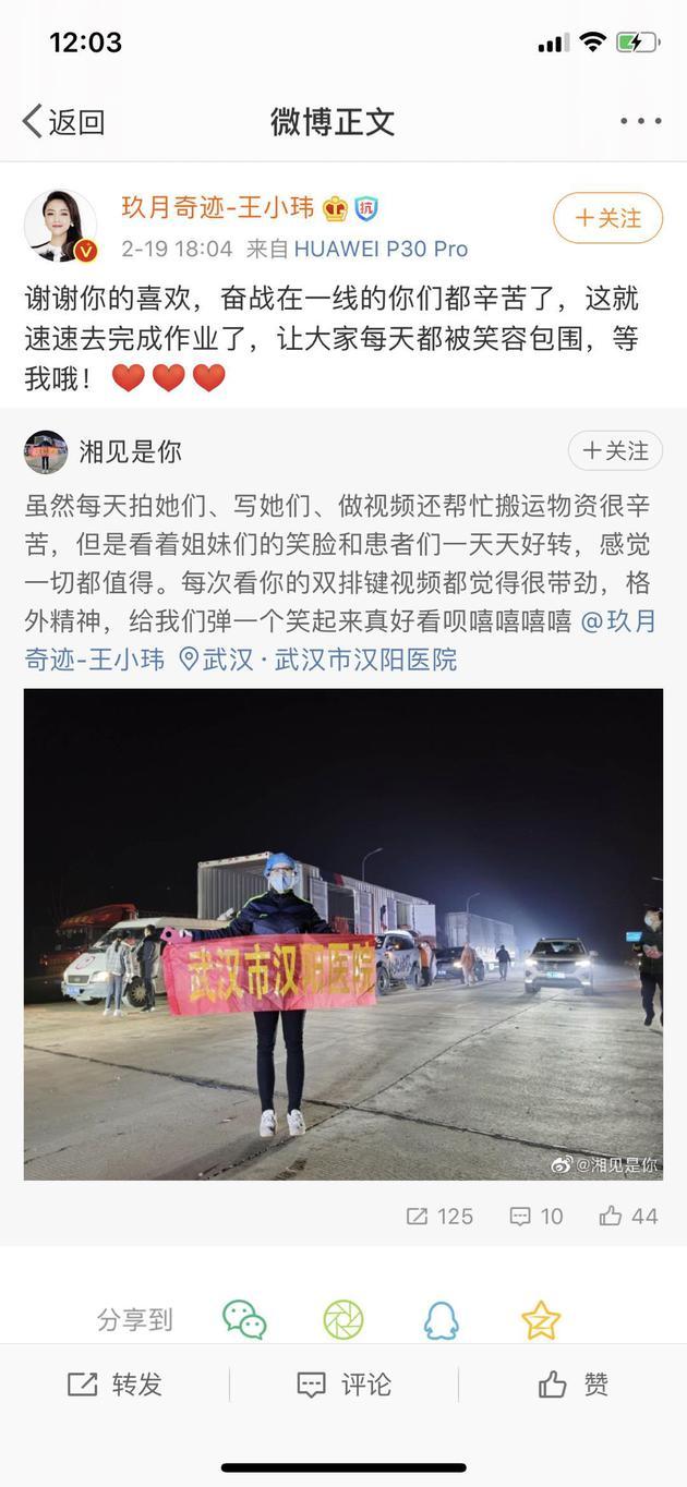 玖月奇迹的王小玮转发网友微博