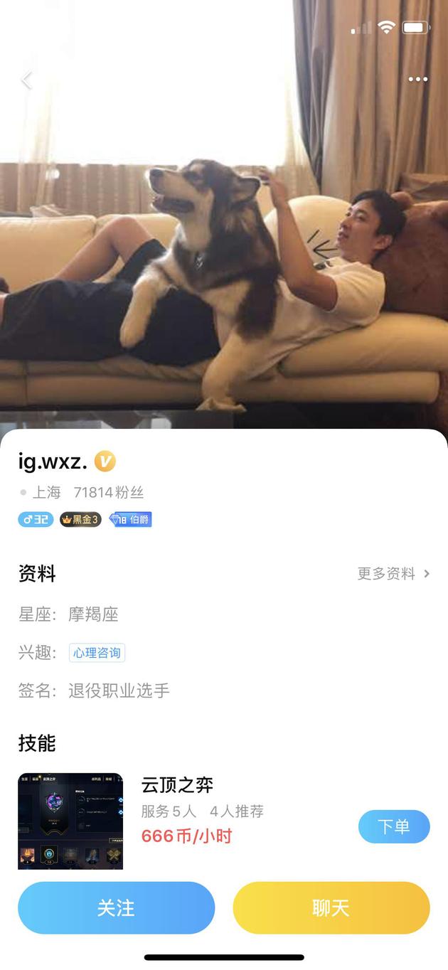 王思聪陪练