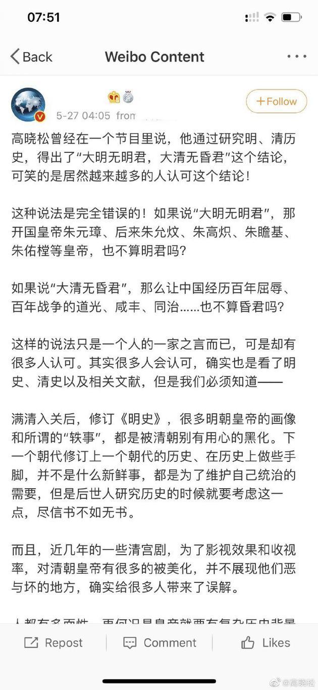 网友发表造谣诽谤高晓松的内容