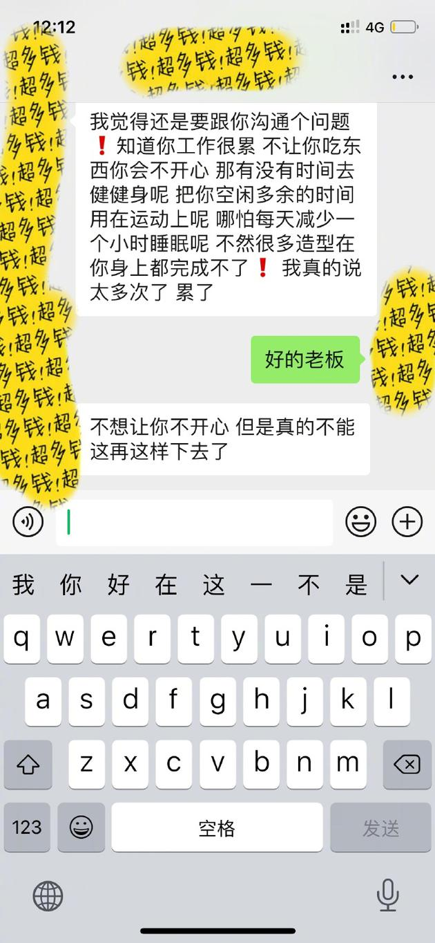 """阚清子晒经纪人催运动截图 直呼""""我真的很难瘦"""""""