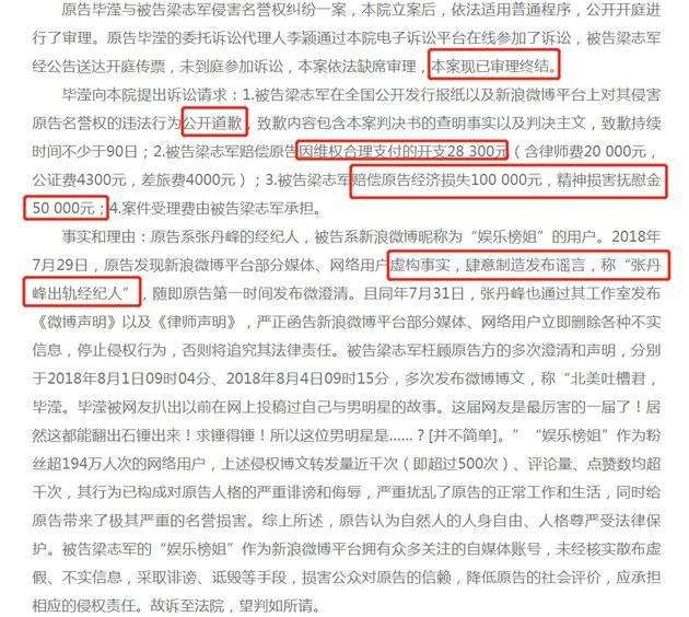 北京互联网法院公布了《毕滢与梁志军等网络侵权责任纠纷一审民事判决书》