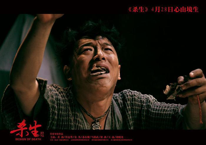 黄渤在《杀生》中