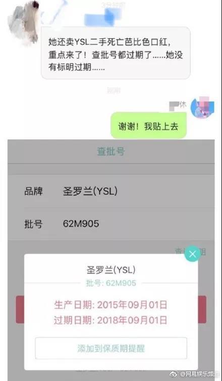 网曝蒋梦婕二手平台卖过期口红