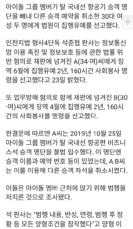 韩媒报道两名30多岁女性被判缓期执行