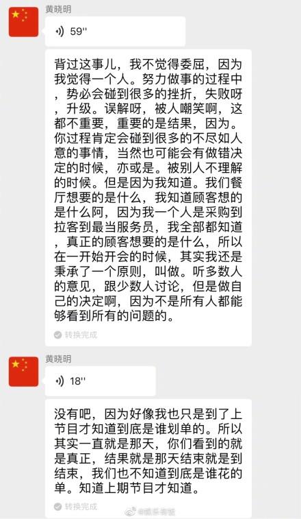 """黃曉明回應""""背鍋""""一事。"""