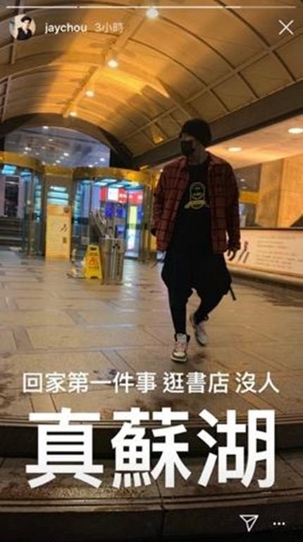 周杰伦30日透露,回台北做的第一件事就是去逛书店
