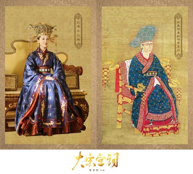 《大宋宫词》刘涛定妆海报