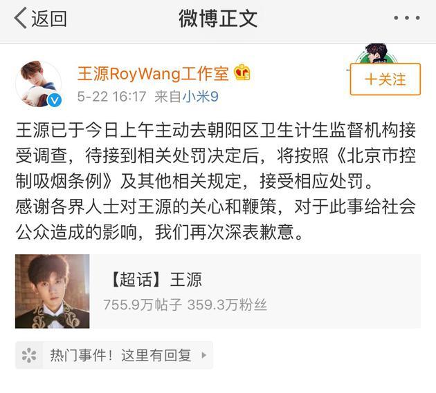 王源工作室微博表明王源已主動接受調查與處罰。