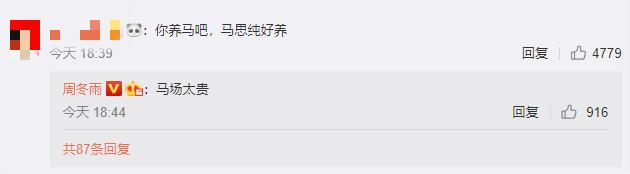 周冬雨自曝想養鴨子 遭網友調侃:你養馬思純吧!