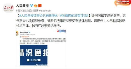 人民日报评吴亦凡被刑拘:法律面前没有顶流