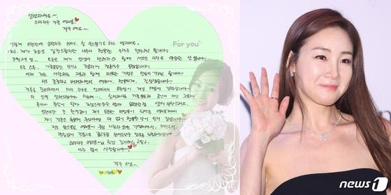 崔智友手写信宣布结婚