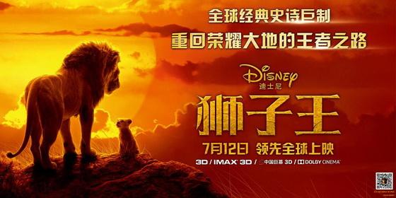 新浪观影团《狮子王》3D版全国十城大V专场抢票