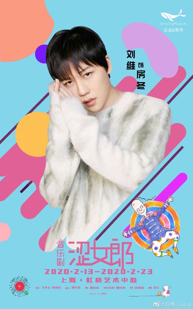 劉維官宣加盟音樂劇《澀女郎》