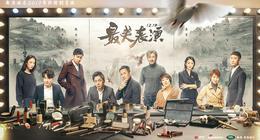 2017最美表演终极预告片
