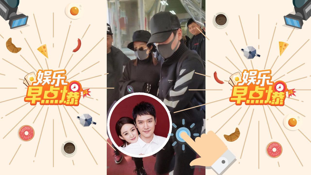 《娱乐早点爆》第176期 赵丽颖产后首现身
