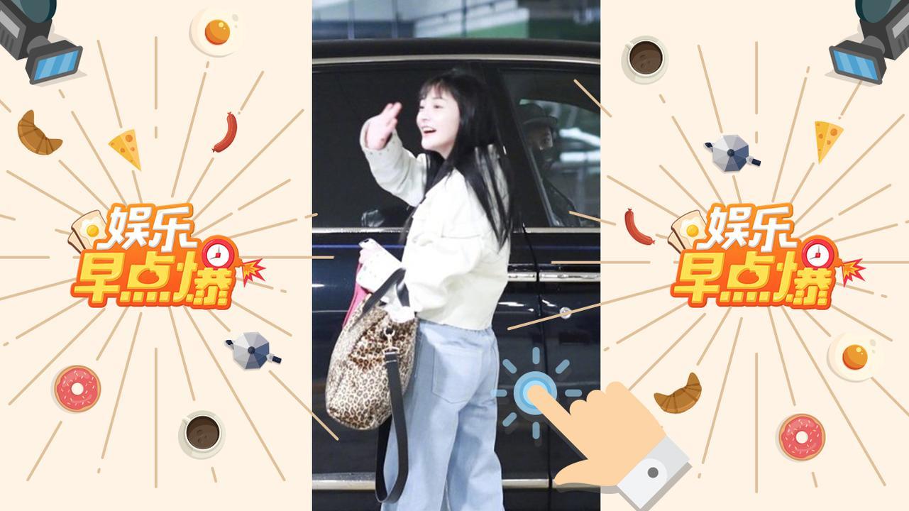 《娱乐早点爆》第171期 潘玮柏李晨潮牌被评为低俗