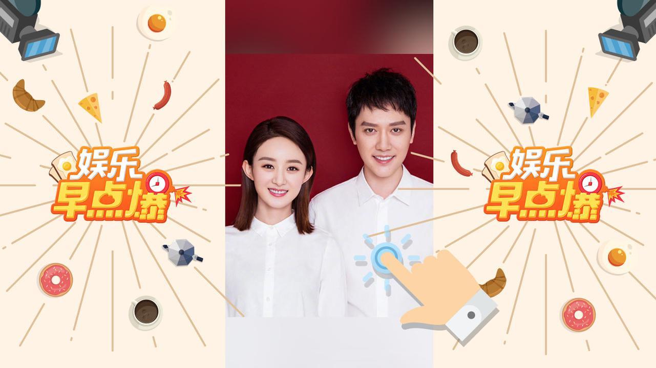 《娱乐早点爆》第76期 赵丽颖生日宣布与冯绍峰领证结婚
