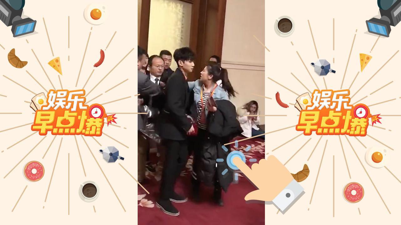 《娱乐早点爆》第143期 冯绍峰王源被拉扯强行合照