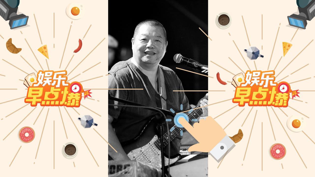 《娱乐早点爆》第67期 歌手臧天朔因肝癌去世