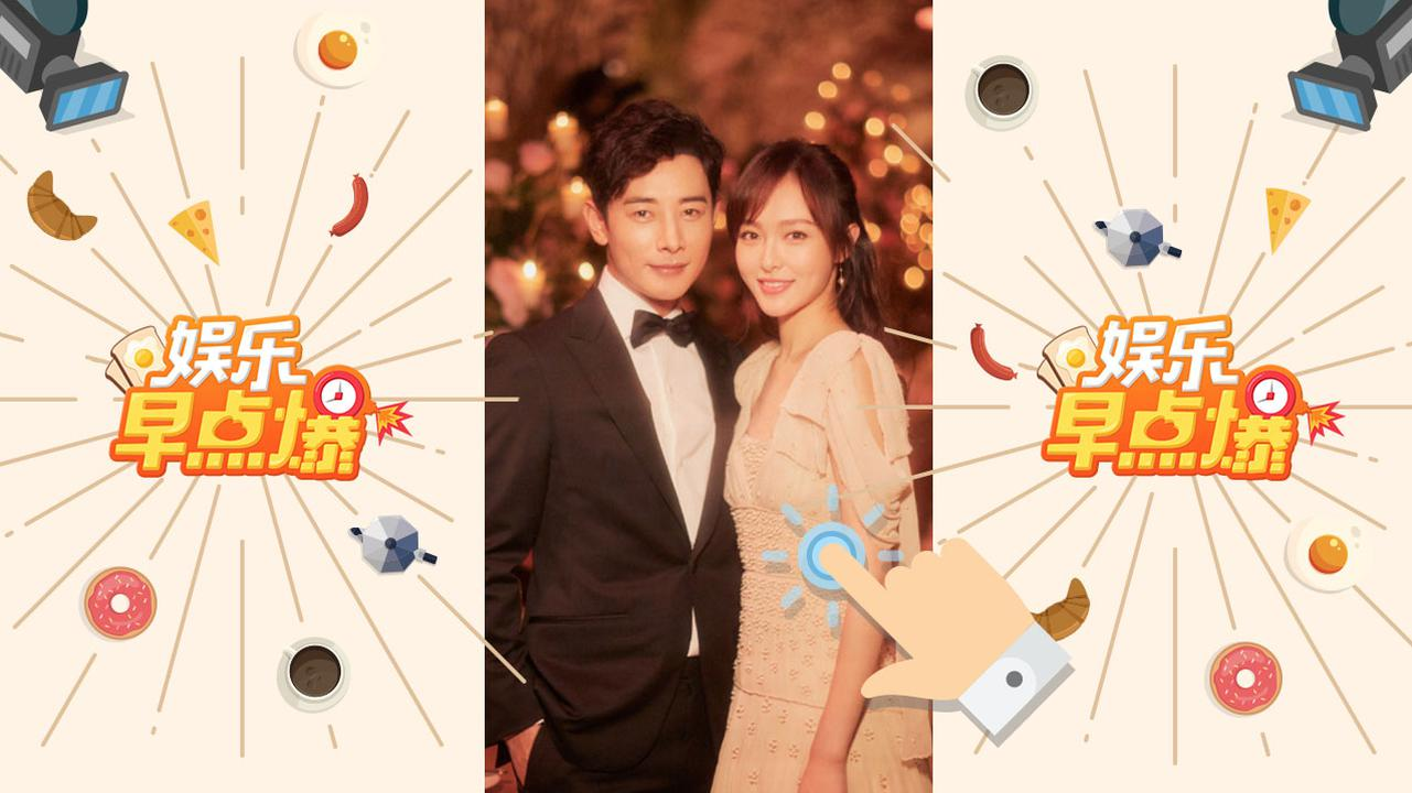 《娱乐早点爆》第84期 唐嫣罗晋晒婚纱照官宣结婚
