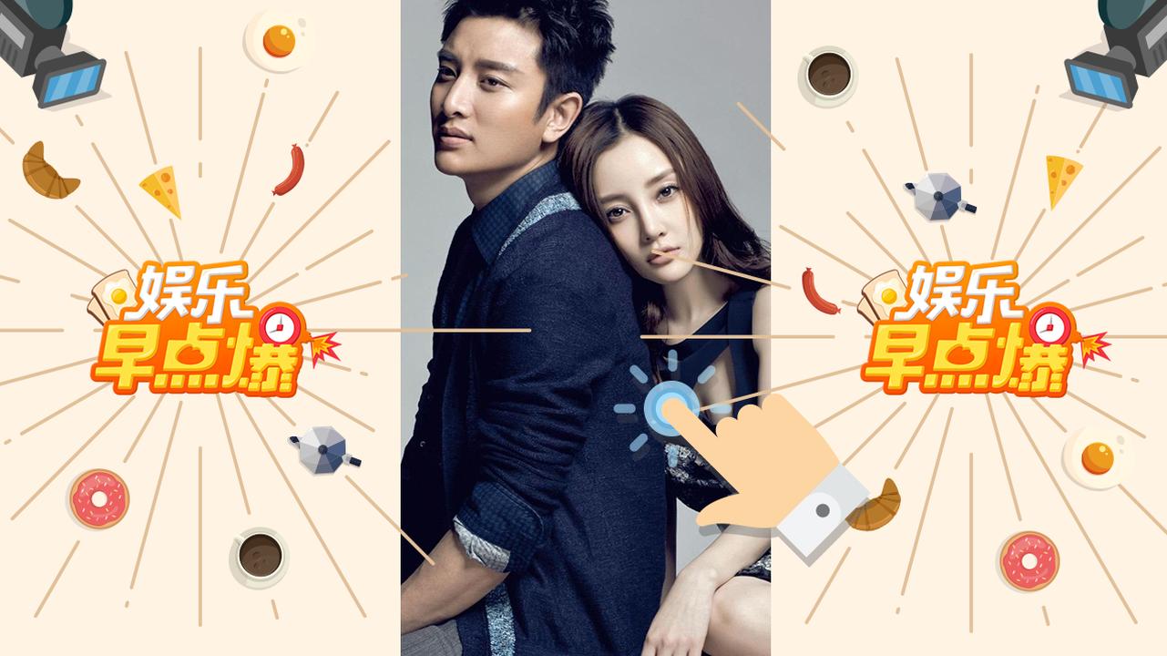 《娱乐早点爆》第200期 李小璐删掉与贾乃亮结婚背景照