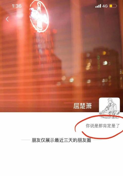 屈楚萧朋友圈签名曝光