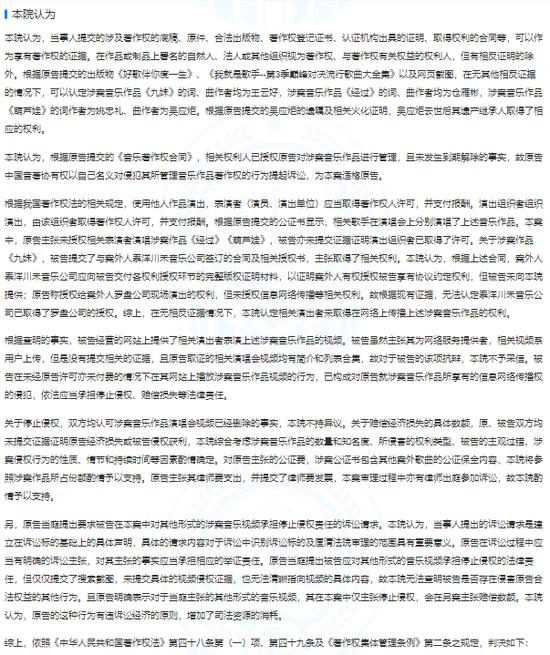腾讯使用葫芦娃等音乐侵权 被判赔偿中国音著协