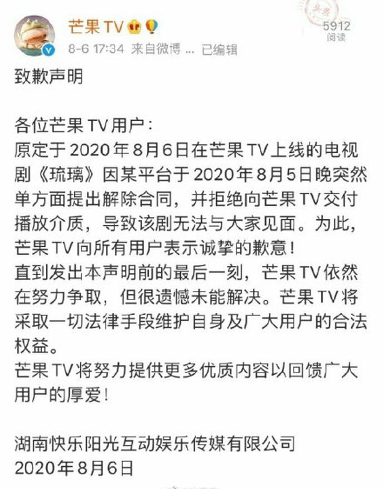 芒果曝因某平台拒交付《琉璃》无法如期上线