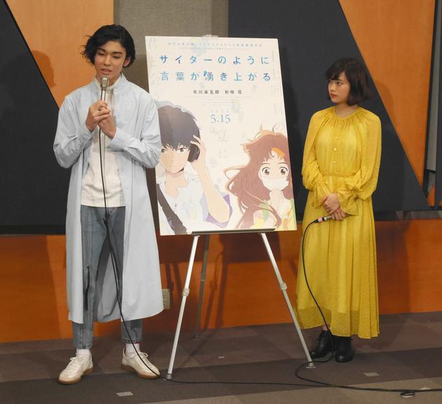 1月16日東京左起市川染五郎、杉咲花參加動畫電影《言語如蘇打般涌現》公開錄音