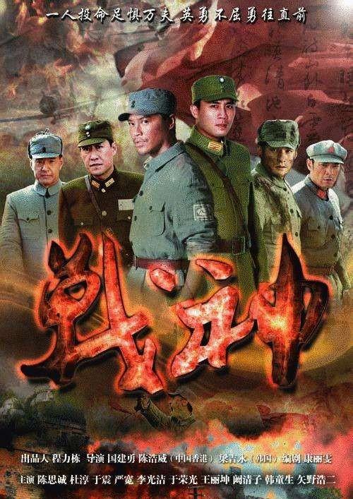 《游击战神》海报