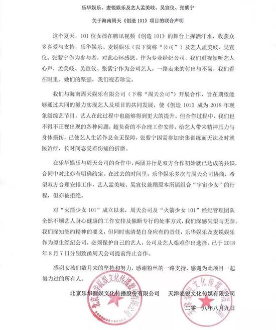 樂華娛樂和麥銳娛樂聯合發聲明