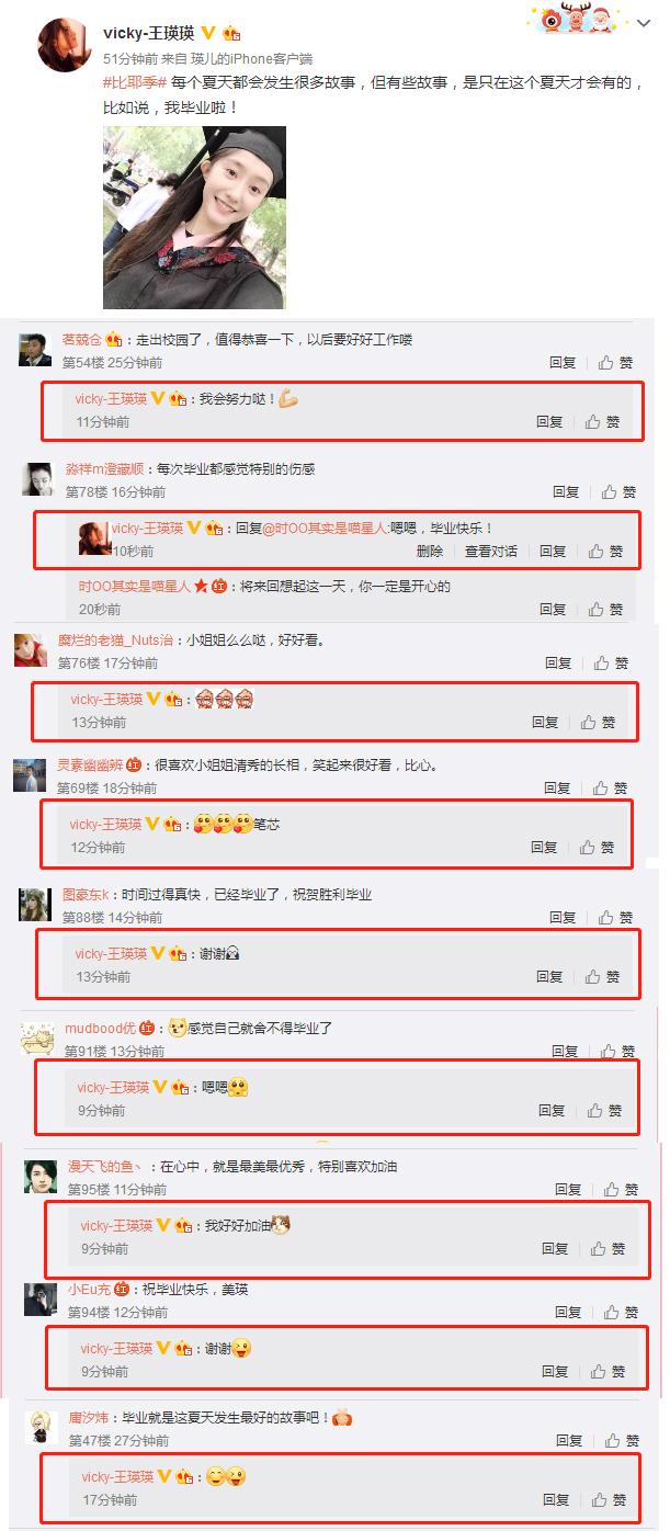 """""""中传校花""""王瑛瑛在微博晒出身着学士服的自拍照"""