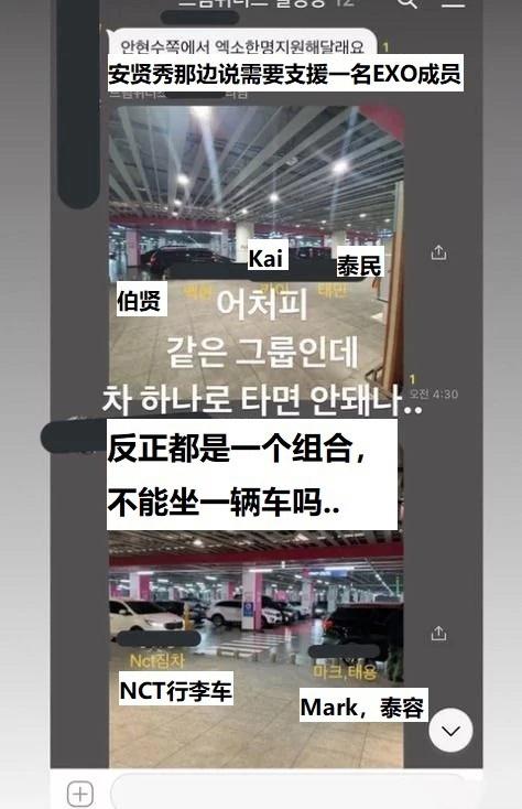 SM保镖公开上传艺人隐私
