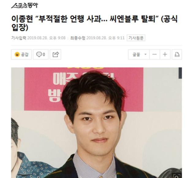 李宗泫为不正当言论道歉 宣布将退出CNBLUE